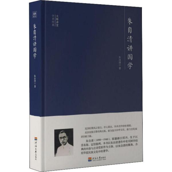 大师讲堂学术经典:朱自清讲国学