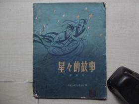 1958年少年儿童出版社32开:星星的故事    【杨永青插图】