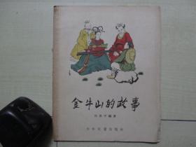 1956年少年儿童出版社28开:金牛山的故事    【程十发插图】