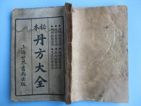 秘本单方大全 中医古籍古书老医书
