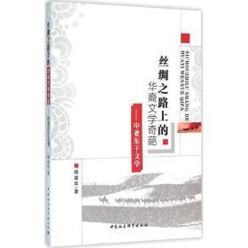 【全新正版包邮】丝绸之路上的华裔文学奇葩:中亚东干文学