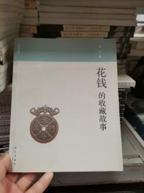 收藏的故事:花钱的收藏故事