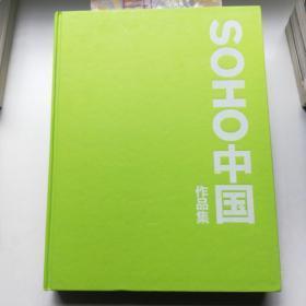SOHO中国 作品集 签名本