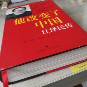 他改变了中国:江泽民传 the man who changed China