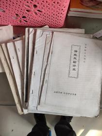 周易类的10本书-九品-500元