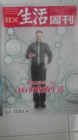 三联生活周刊  2013  第48期  总764