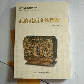 济宁历史文化丛书3:孔府孔庙文物珍藏 下册