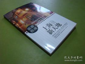 上海新天地旅游指南
