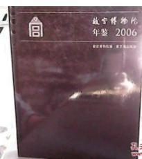 2006年故宫博物院年鉴