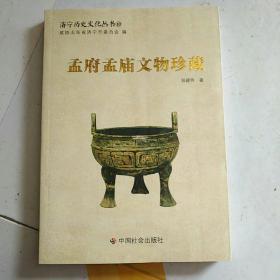 济宁历史文化丛书10:孟府孟庙文物珍藏
