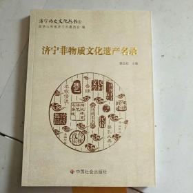 济宁历史文化丛书5:济宁非物质文化遗产名录