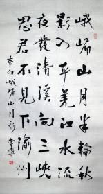书法作品一幅 李白 峨眉山月歌 尺寸50厘米X100厘米 宣纸手写