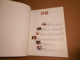 张国荣.追-看不尽的银幕风华-16开