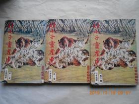 33763秋梦痕小说专辑《好小子灵雀虎》(上中下全)毅力出版社