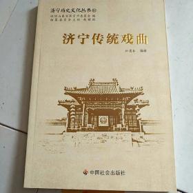济宁历史文化丛书31:济宁传统戏曲