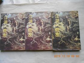 33764老版卧龙生武侠小说; 《江湖一担皮》(1-3册全,毅力出版社)
