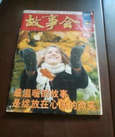 《故事会》 2009年增刊