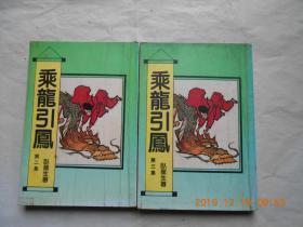 33765《 乘龙引凤》(第二、三册)毅力出版社