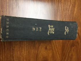 文�x,民���r期世界��拧局出版