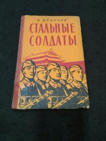 钢铁战士(精装有毛泽东会见解放军战斗英雄的照片)
