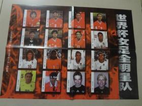 足球俱乐部海报:1999年第15期(世界杯女足全明星队)4开  九品