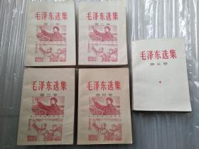 毛泽东选集 (都是北京1印 板正 内页洁净).