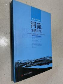河流承载文化 河流文化特色教育理论与实践..