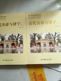 济宁历史文化丛书61:历代皇帝与济宁 上下册