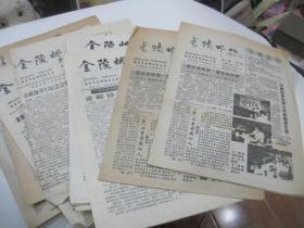 金陵邮坛1996年 9期 11张 不重复