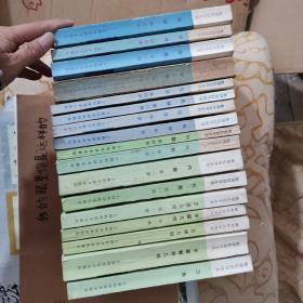 数理化自学丛书 全套17册 物理全四册化学全四册代数全四册平面几何全两册平面解析几何一册立体几何一册平面三角一册全套共17本全合售配本馆书全部是上海科学技术出版社综定八品,极少量有勾画字迹 品如图介意的勿拍