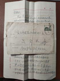 信封、封片简、实寄封、邮资封:1965-11 绿色 天安门实寄邮资封    有1966年的邮戳有信笺         文件夹026