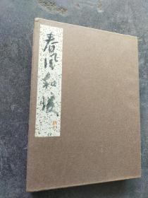 早期书画册页一本 总计10幅画 每幅尺寸25x18