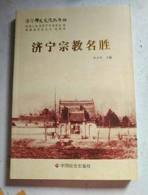 济宁历史文化丛书60:济宁宗教名胜