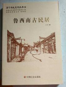 济宁历史文化丛书58:鲁西南古民居