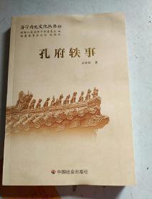 济宁历史文化丛书34:孔府轶事
