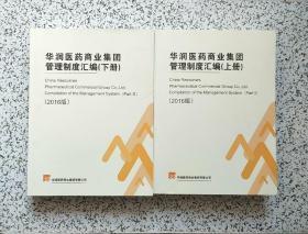 华润医药商业集团管理制度汇编 (2016版)   上下册