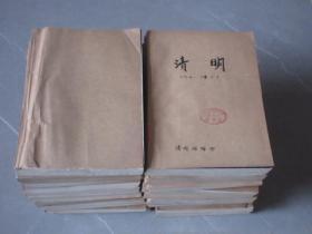 清明    1980-1990年共50期   20本合订本