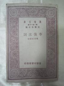 """民国初版一印""""万有文库本""""《李后主词》,载景素 辑注,32开平装一册全。商务印刷馆 民国十九年(1930)十月,初版一印刊行。版本罕见,品佳如图!"""