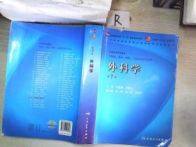 外科学(第7版)