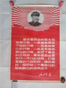 1968.毛像红旗语录宣传画。对开