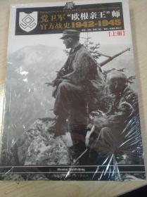 """党卫军""""欧根亲王""""师官方战史 1942-1945"""