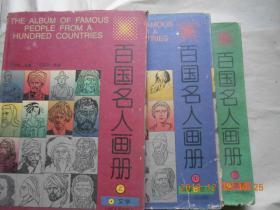 33772《百国名人画册 》上中下三册全  山西人民出版社