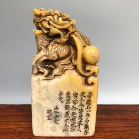 珍藏寿山田黄冻石【腾龙戏珠】龙钮印章一枚