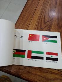 世界各国地区国旗示意图(品佳)