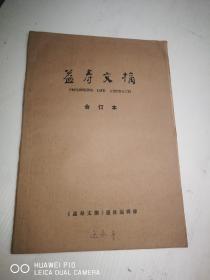 益寿文摘【 1988年全年  总18-53期 2个手工合订本】