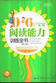 0-6岁宝宝阅读能力训练全书(阅读能力决定孩子一生)