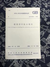 GB 50016-2006 建筑设计防火规范