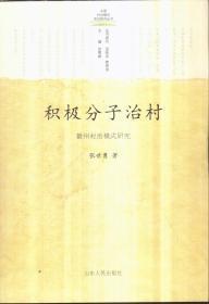 积极分子治村:徽州村治模式研究