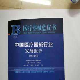 医疗器械蓝皮书 中国医疗器械行业发展报告 (2019)
