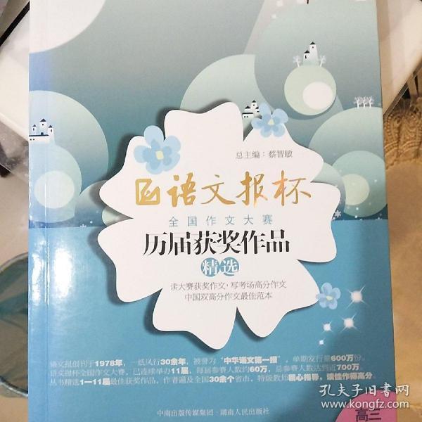 语文报杯全国作文大赛:历届获奖作品精选(高3)
